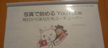 写真で始める YouTube