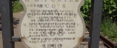 6月1日(土) 小樽・旧手宮線散策撮影会及び懇親会
