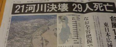 2019年10月12日(土) 台風19号