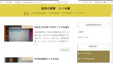 SSブログ → ワードプレス への移行
