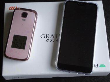 3Gのガラケー から 4Gのスマホ へ