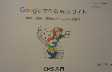 Google サイト に関する講座